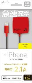 エアージェイ air-J ACCUBE2.1A for iPhone レッド&ブラック MAJSD21