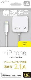 エアージェイ air-J ACCUBE2.1A for iPhone ホワイト MAJSD21