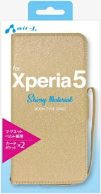エアージェイ air-J Xperia5 シャイニー手帳型ケースBE ACXP5SHYBE