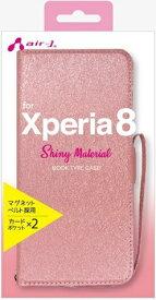 エアージェイ air-J Xperia8 シャイニー手帳型ケースPK ACXP8SHYPK