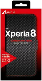 エアージェイ air-J Xperia8 カーボン手帳型ケースCBR ACXP8PBCBR