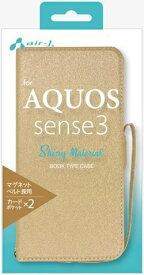 エアージェイ air-J AQUOSsense3 シャイニー手帳型ケース ACAQS3SHYBE