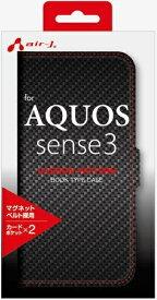 エアージェイ air-J AQUOSsense3 カーボン手帳型ケース ACAQS3PBCBR
