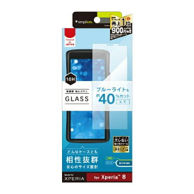 トリニティ Trinity Xperia 8 ブルーライト低減 画面保護強化ガラス クリア