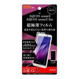 レイアウト rayout AQUOS sense3/sense3 lite フィルム 指紋防止 薄型