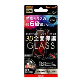 レイアウト rayout AQUOS sense3/sense3 lite ガラス 防埃 3D 10H 全面