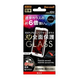 レイアウト rayout AQUOS sense3/sense3 lite ガラス 3D 10H 全面保護 WH