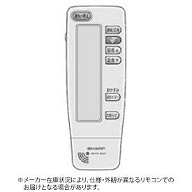 シャープ SHARP 純正エアコン用リモコン 2056380622