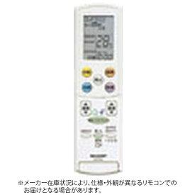 シャープ SHARP 純正エアコン用リモコン 2056380680