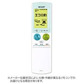 シャープ SHARP 純正エアコン用リモコン 2056380872