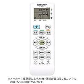 シャープ SHARP 純正エアコン用リモコン 2056380892
