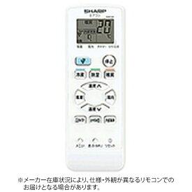 シャープ SHARP 純正エアコン用リモコン 2056380944