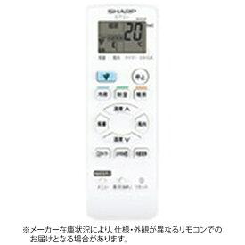 シャープ SHARP 純正エアコン用リモコン 2056380967