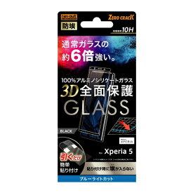 レイアウト rayout Xperia 5 ガラス 防埃 3D 10H アルミノシリケート 全面保護