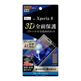 レイアウト rayout Xperia 8 フィルム TPU 光沢 フルカバー 衝撃吸収 ブルーライトカット