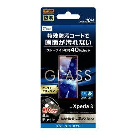 レイアウト rayout Xperia 8 ガラス 防埃 10H ブルーライトカット ソーダガラス