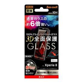 レイアウト rayout Xperia 8 ガラス 防埃 3D 10H アルミノシリケート 全面保護 光沢