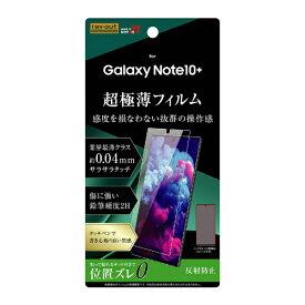 レイアウト rayout Galaxy Note10+ フィルム さらさらタッチ 薄型 指紋 反射防止