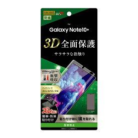 レイアウト rayout Galaxy Note10+ フィルム TPU 反射防止 フルカバー 衝撃吸収