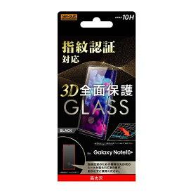 レイアウト rayout Galaxy Note10+ 3Dガラス 10H 指紋認証対応 全面保護