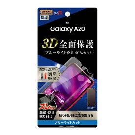 レイアウト rayout Galaxy A20 フィルム TPU 光沢 フルカバー 衝撃吸収 ブルーライトカット