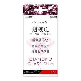 レイアウト rayout Xperia 5 ダイヤモンドガラス 10H アルミノシリケート 光沢