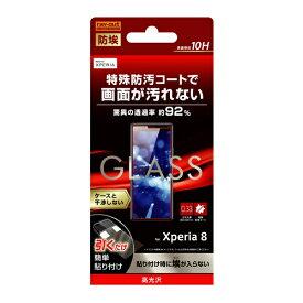 レイアウト rayout Xperia 8 ガラス 防埃 10H 光沢 ソーダガラス