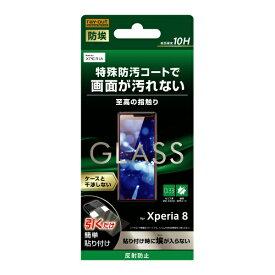 レイアウト rayout Xperia 8 ガラス 防埃 10H 反射防止 ソーダガラス
