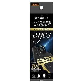 レイアウト rayout iPhone 11 ガラスフィルム カメラ eyes/ブラック