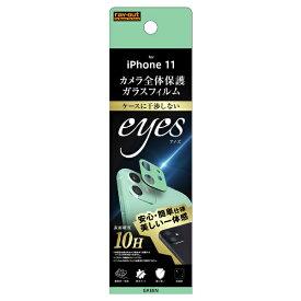 レイアウト rayout iPhone 11 ガラスフィルム カメラ eyes/グリーン