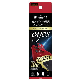 レイアウト rayout iPhone 11 ガラスフィルム カメラ eyes/レッド