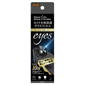 レイアウト rayout iPhone 11 Pro Max/11 Pro ガラスフィルム カメラ eyes/ブラック