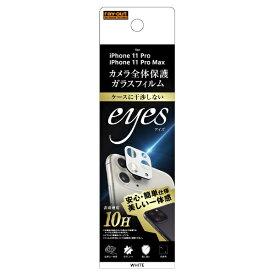 レイアウト rayout iPhone 11 Pro Max/11 Pro ガラスフィルム カメラ eyes/ホワイト