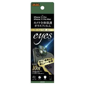 レイアウト rayout iPhone 11 Pro Max/11 Pro ガラスフィルム カメラ eyes/グリーン