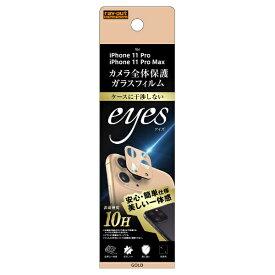 レイアウト rayout iPhone 11 Pro Max/11 Pro ガラスフィルム カメラ eyes/ゴールド