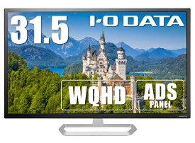 I-O DATA アイ・オー・データ LCD-MQ322XDB PCモニター ブラック [31.5型 /ワイド /WQHD(2560×1440)][LCDMQ322XDB]