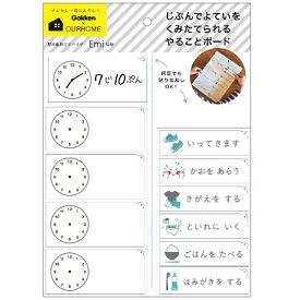 学研ステイフル Gakken Sta:Full OHM やることボード M098-03