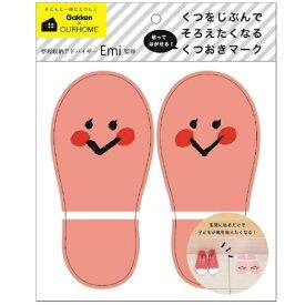 学研ステイフル Gakken Sta:Full OHM 靴おきマーク AM080-63 ピンク
