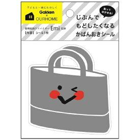 学研ステイフル Gakken Sta:Full OHM かばんおきシール AM040-46 バッグ