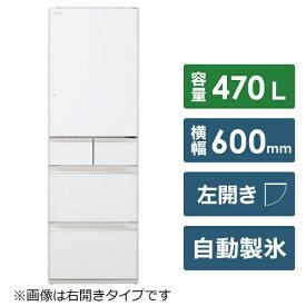 日立 HITACHI 《基本設置料金セット》R-HWS47KL-XW 冷蔵庫 HWSタイプ クリスタルホワイト [5ドア /左開きタイプ /470L][冷蔵庫 大型 RHWS47KL]