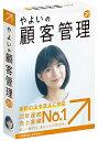 弥生 Yayoi やよいの顧客管理 20 通常版 [Windows用][CTAN0001]