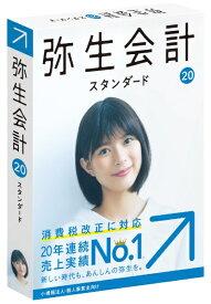 弥生 Yayoi 弥生会計 20 スタンダード 通常版 <消費税改正対応> [Windows用][YTAN0001]