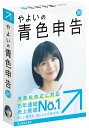 弥生 Yayoi やよいの青色申告 20 通常版 <消費税改正対応>