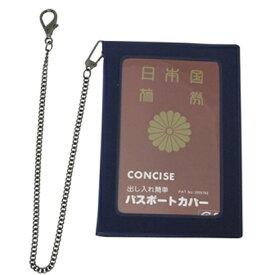 TTC パスポートカバー チェーン付 TTC-CP-K 紺