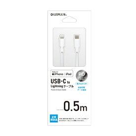MSソリューションズ Lightning to USB-C 充電&通信ケーブル 0.5m ホワイト