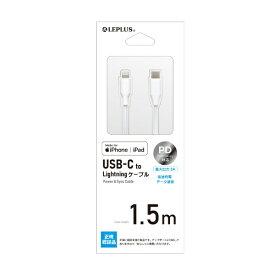MSソリューションズ Lightning to USB-C 充電&通信ケーブル 1.5m ホワイト