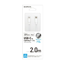 MSソリューションズ Lightning to USB-C 充電&通信ケーブル 2.0m ホワイト