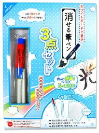 エポックケミカル EPOCH Chemical [習字] 消せる筆ペン 3点セット 657-2480 青