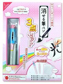 エポックケミカル EPOCH Chemical [習字] 消せる筆ペン 3点セット 658-2480 ピンク