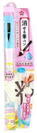 エポックケミカル EPOCH Chemical [習字] 消せる筆ペン(インク色:黒 8ml) 633-1980 ピンク